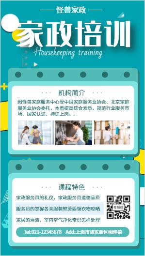 万博官网manbetx手机培训机构宣传介绍视频