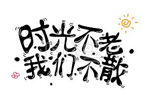 绘制图表素材图片-免费可以字体png大全元素-word里面涂鸦涂鸦字体吗图片