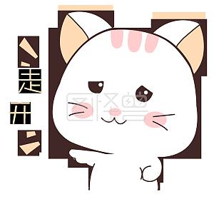 猫咪表情打架发疯卡通猪生气的表情动态包图片