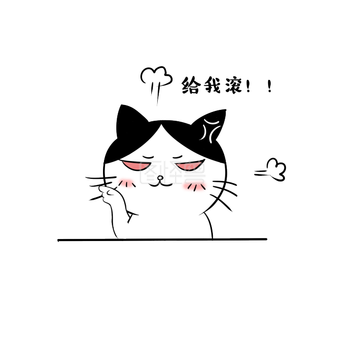 图片猫咪生气给我滚贴吧卡通a图片表情包表情女图片