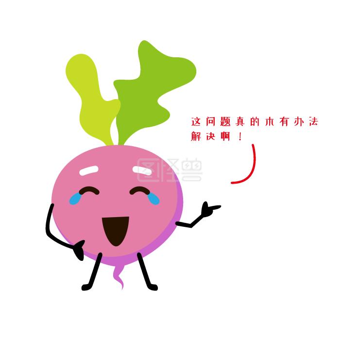 哭笑不得表情动画萝卜表情粉色包酒图片
