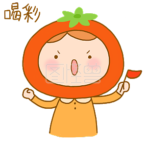 元素小女孩可爱日常卡通生气番茄手绘表情下发型包孙中山表情图片