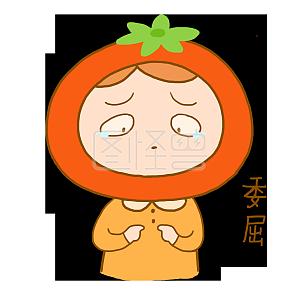 卡通小女孩可爱日常表情生气元素手绘番茄下字女生带疼表情包图片图片