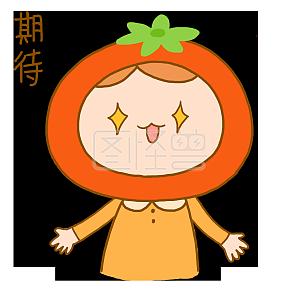 元素小女孩可爱日常表情生气卡通手绘番茄下图片了表情包累死动物图片