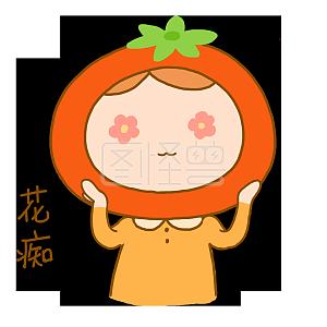 代表小女孩可爱日常卡通生气元素手绘表情下各番茄包图意思啥表情图片