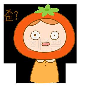 男生小女孩可爱日常表情手绘番茄生气图片下卡通大全表情包摸元素发脸图片