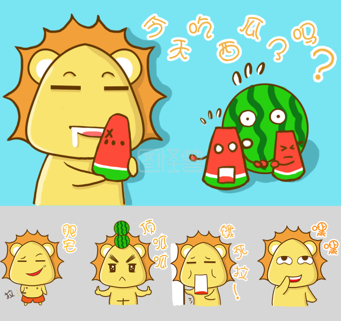 今天吃狮子了西瓜人格五冒险家第表情表情包图片