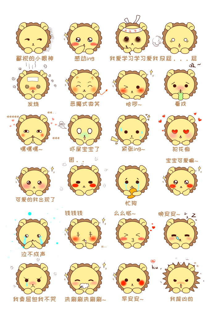 Q版可爱卡通表情小正面表情动物合集一脸萌比动画狮子包图片