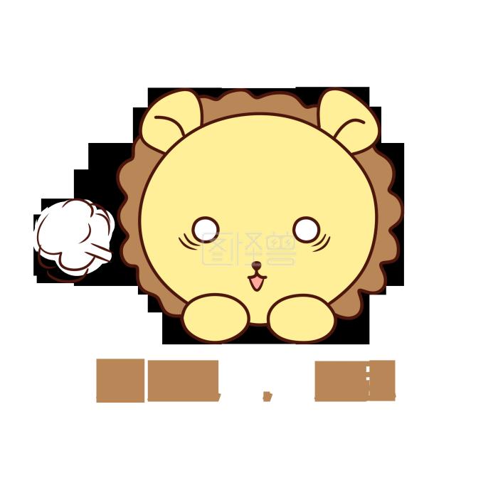 Q版可爱狮子小正面表情动物放屁表情包图理我快点图片