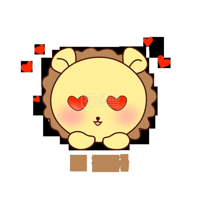 Q版可爱表情小表情狮子故事犯花痴正面包编动物图片