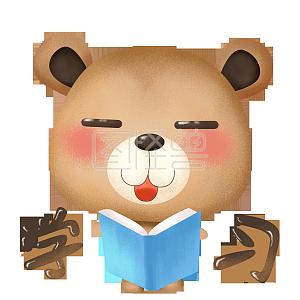 萌熊祖师主题表情布偶之生气叉腰道卡通包表情图趣魔图片