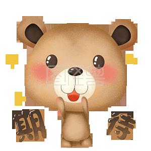 萌熊主题卡通表情布偶之叉腰生气的去你狗哪的来表情包妈图片