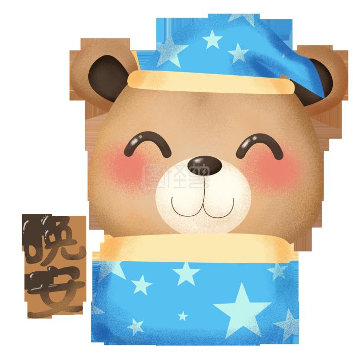 萌熊卡通动画表情朋友之晚安睡觉到发送微怎么主题包表情布偶信圈图片