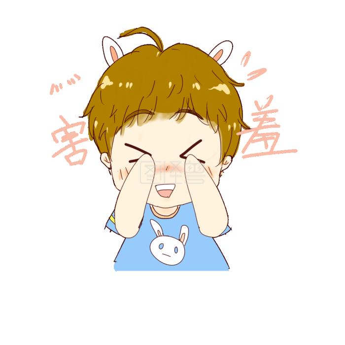 少年害羞兔耳图片卡通可爱你表情包表情发货等图片
