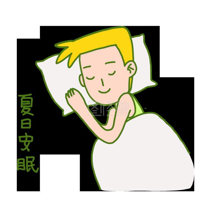 图片a图片手绘卡通表情睡觉表情奇怪觉夏日P坑迷你男孩包夏日图片