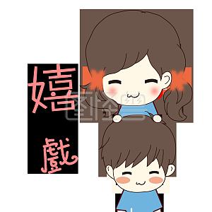 图片生气七夕节情侣手绘表情大哭表情哇哇卡通包图片