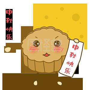 表情收藏中秋节太生气了卡通手绘表情包图片百度贴吧吗的图片