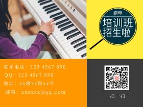 钢琴兴趣班招新公众?#25490;?#22270;