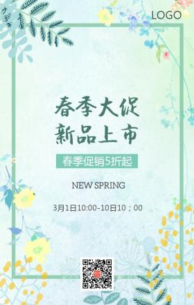 绿色小清新春季上新促销海报