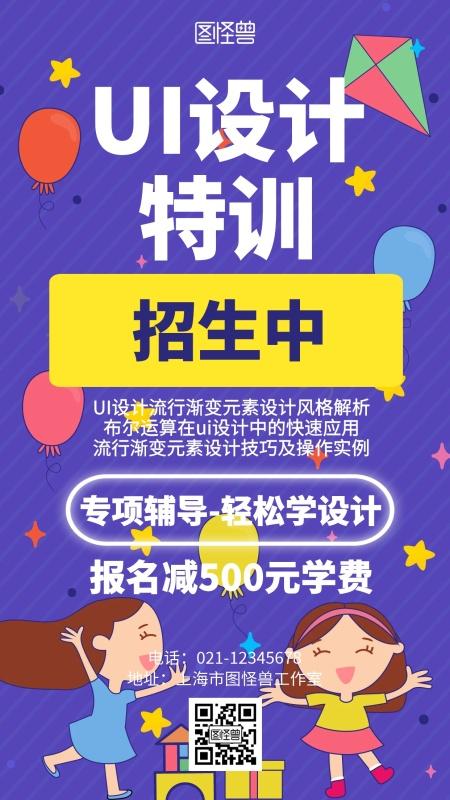 几何UIv几何特训薪酬北京ui设计师海报图片