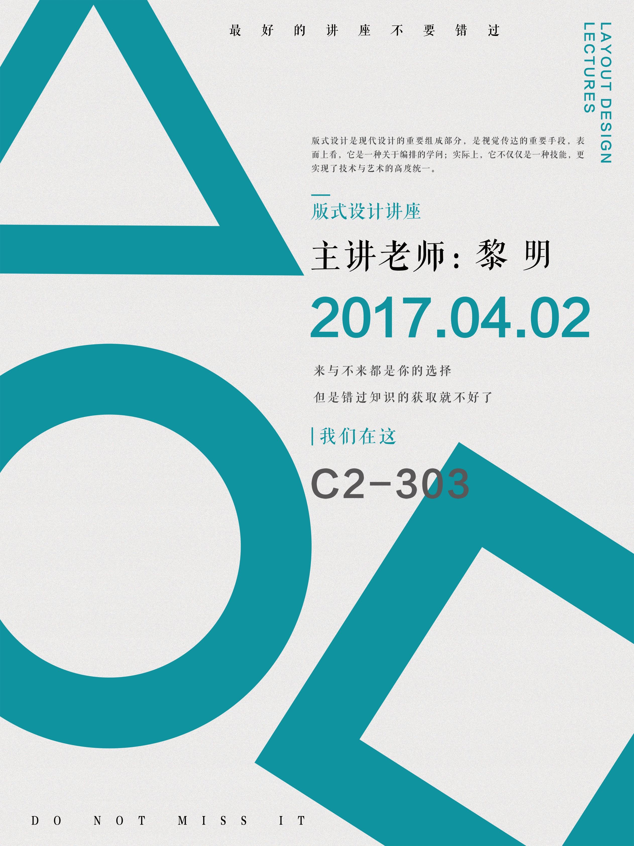 创意版式海报v版式ted演讲建筑设计图片