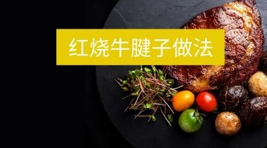 食谱做法红烧教程用料创意食材鲤鱼v食谱长图有哪些提供减肥食谱的app图片