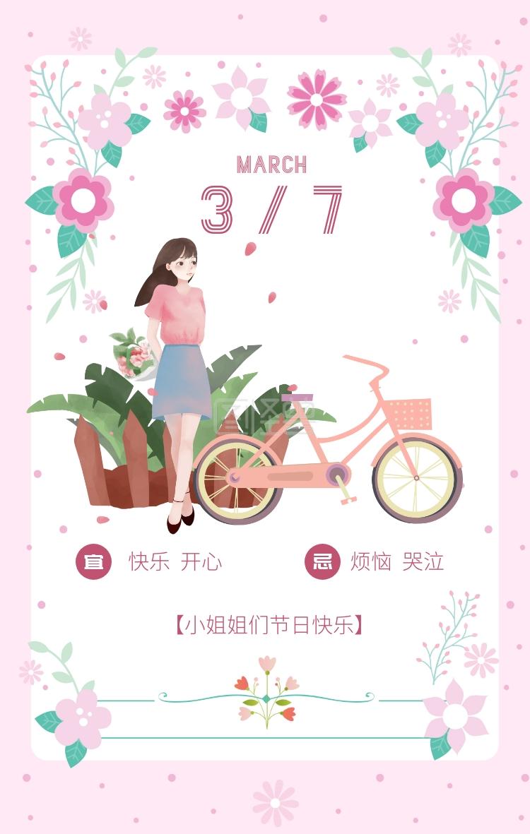 3.7高校粉色节女生清纯风祝福日签后女生95简约图片