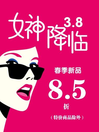 女神节妇女节38促销海报