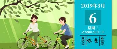 2019惊蛰节气绿色插画风公众号封面