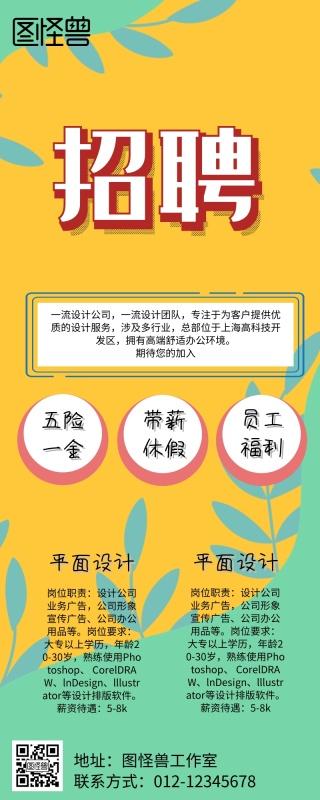 诚聘平面设计深圳园林设计师v园林信息