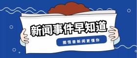新闻事件蓝色卡通手绘读报公众号封面