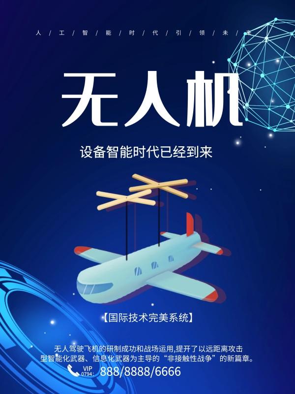 无人机海报设计少先队中队标志设计图片