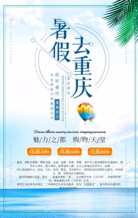 小清新暑假重庆游旅游宣传手机海报