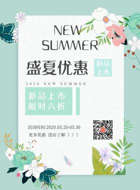 服装店夏季上新促狭文艺小清新海报模板