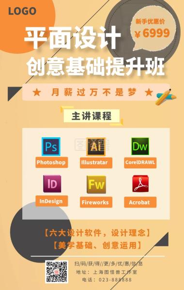 海报设计软件培训班v海报简约平面公司厦门97建筑设计手机图片