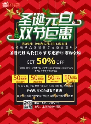 绿色卡通圣诞元旦促销海报商业