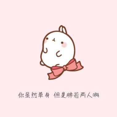 开心可爱表情兔子版权听歌包表情图片