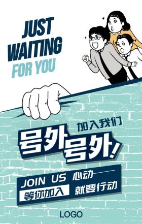 漫画风简?#35745;?#19994;招聘等你加入手机海报猎英计划