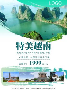 唯美浪漫简约小清新越南旅游海报