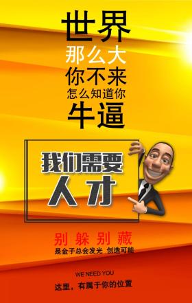 黄色创意招聘我们需要你手机海报