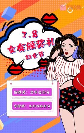 38女王节搞怪女友颁奖活动手机海报