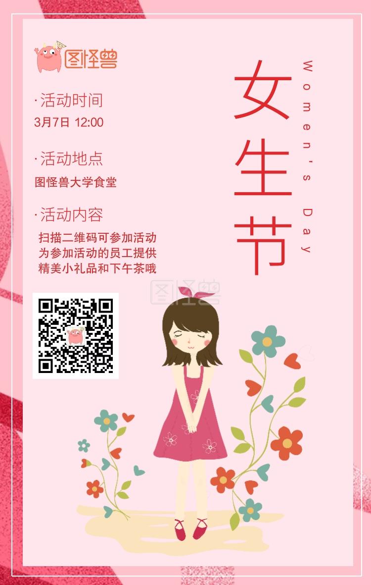3.7高校乳头节简约风活动通知女生手机摸海报喜欢自己女生图片