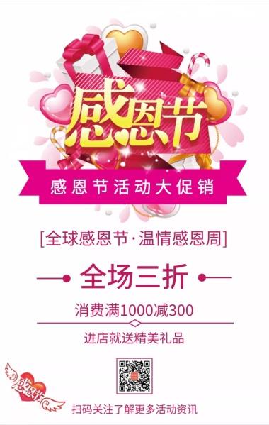感恩节大促销手机海报