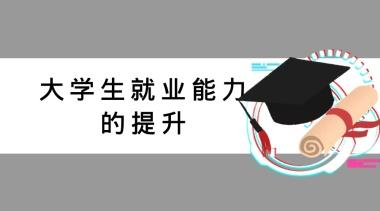 大学生就业能力的提升微信公众号封面