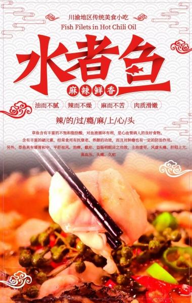 中国风纹理传统美食水煮鱼餐饮手机海报