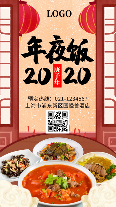 2020 new year dinner reunion dinner hand drawn mobile poster