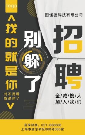 黄色创意招聘全城搜人手机海报