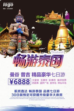 泰国宣传海报旅游海报