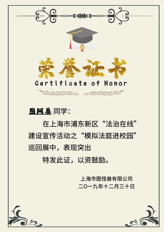 荣誉证书v海报海报辽宁建筑设计公司图片
