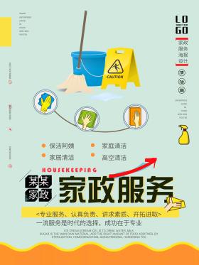 家政 服务 手绘 简约 海报 传单 展架春节家政服务